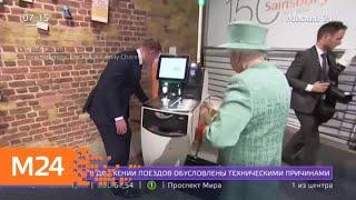 Новости России и мира за 23 мая - Москва 24