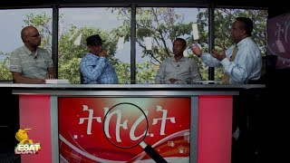 ESAT Tikuret Mesay on  Andargachew Event in DC Wed 13 August 2018