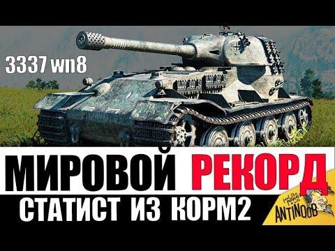 СТАТИСТ ИЗ КОРМ2 ПОБИЛ МИРОВОЙ РЕКОРД в World of Tanks