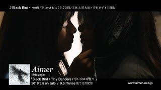 Aimer 「Black Bird」映画『累-かさね-』ver.