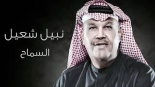اغاني طرب MP3 نبيل شعيل   السماح (حفله) HQ تحميل MP3