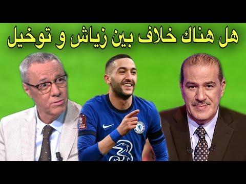 شاهد ماذا قال خالد ياسين و بدرالدين الإدريسي عن تألق زياش أمام السيتي