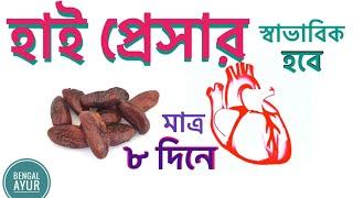হাই প্রেসার কমানোর  ঘরোয়া উপায়   উচ্চ রক্তচাপ   HOW TO REDUCE BLOOD PRESSURE BANGLA   Bengal Ayur