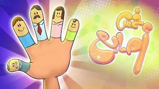 تحميل اغاني كليب خمس اصابع - فقش فقشة | marah tv - قناة مرح MP3