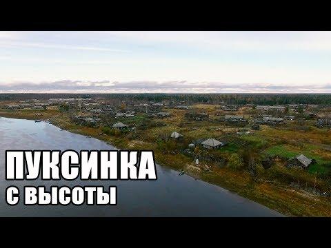 пос. Пуксинка с высоты. Гаринский район, Свердловская область