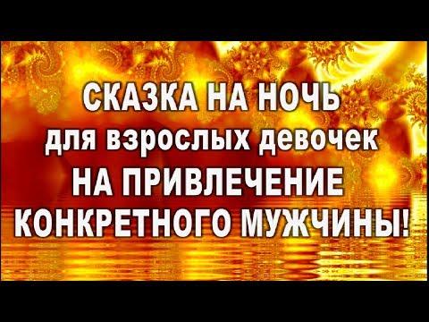 АСМР Сказка на ночь для ПРИВЛЕЧЕНИЯ КОНКРЕТНОГО МУЖЧИНЫ!!!//эзотерика//медитации//аффирмации
