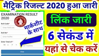 मैट्रिक रिजल्ट जारी | Bihar Board Matric Result 2020 Release | Bseb Matric/10th Result 2020 Release