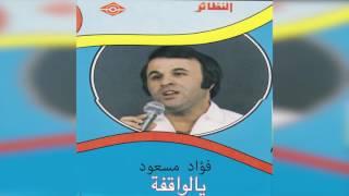 اغاني طرب MP3 Yal Waqfa فؤاد مسعود - يالواقفه تحميل MP3
