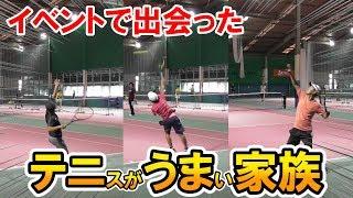 テニス感動!イベントで出会った激ウマ家族