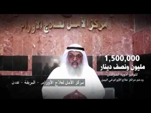 زيارة الدكتور محمد الشرهان رئيس مجلس ادارة جمعية صندوق اعانة المرضى - الى مركز الامل لعلاج الاورام