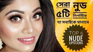 Top 5 Best NUDE LIPSTICKS For Brown Indian Skin Tone From Drugstore - সেরা ৫টি নুড লিপস্টিক
