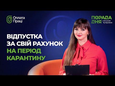 Відпустка за Свій Рахунок на Період Карантину | Factor Academy
