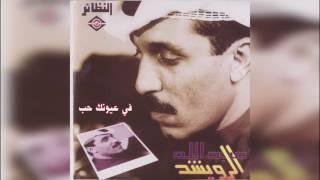 اغاني طرب MP3 عبدالله الرويشد - في عيونك حب تحميل MP3