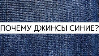 Почему джинсы синего цвета?