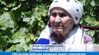 100-летняя бабушка раскрыла секрет долголетия