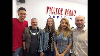 Тина Кароль в эфире Русского Радио (аудио)