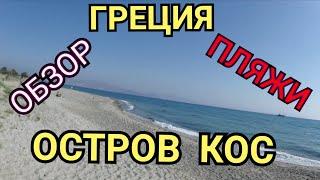 Греция остров Кос первый день...обзор пляжа Ламби..