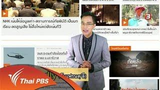 ข่าวค่ำ มิติใหม่ทั่วไทย - ภาษาหน้าจอ : 18 พ.ค. 59