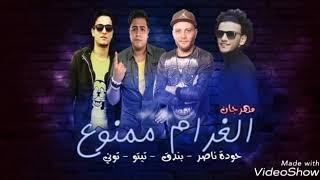 مهرجان الغرام ممنوع - حوده ناصر - بندق - تيتو - توني تحميل MP3