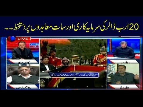 Off The Record | Kashif Abbasi | ARYNews | 18 February 2019