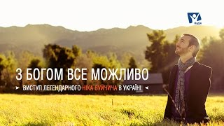 Ник Вуйчич – С Богом все возможно | Прямая трансляция HD | Полное видео фото