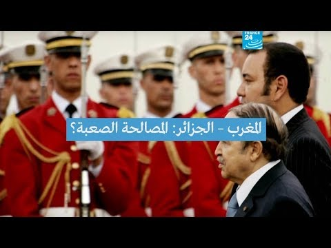 العرب اليوم - شاهد: تاريخ العلاقات المغربية – الجزائرية ومُستقبل المصالحة الصعبة