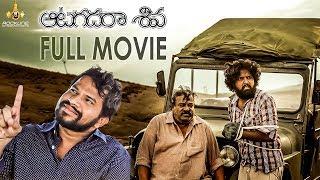 Aatagadharaa Siva Telugu Full Movie | Doddanna | Hyper Aadi | Chandra Siddarth