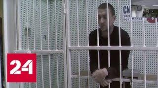 Кокорина и Ко отправили обратно за решетку - Россия 24