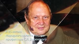 Классный вечер к 85-летию С.Л. Доренского. 05.12.2016