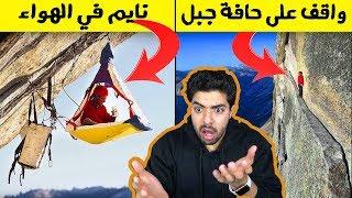 اشخاص مسوين اشياء مجنونه | راح تعرق بسببهم !!!!
