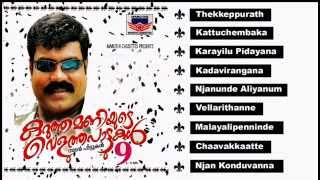 Karutha Maniyude Velutha Pattukal - Nadan Pattukal - Malayalam