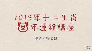 《破鴻蒙》特備節目  2019豬年運程預測!十二生肖犯太歲、吉星、凶星講解 上集
