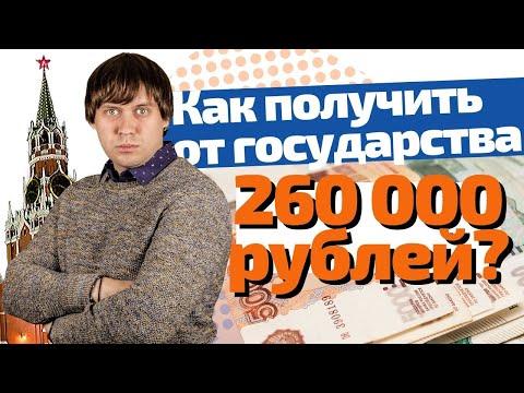 Как получить от государства 260 000 рублей? Налоговый вычет на покупку жилья в 2020.