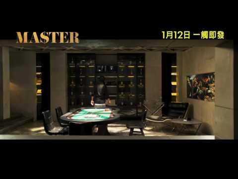 Master電影海報