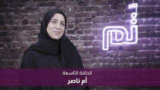 تم | الجزء الثاني | ح 9 | أم ناصر