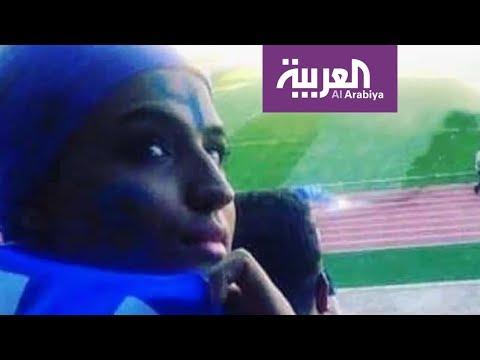 العرب اليوم - شاهد: وفاة المُشجّعة خداياري في طهران بعدما أضرمت النار في نفسها للمطالبة بحقوق المرأة