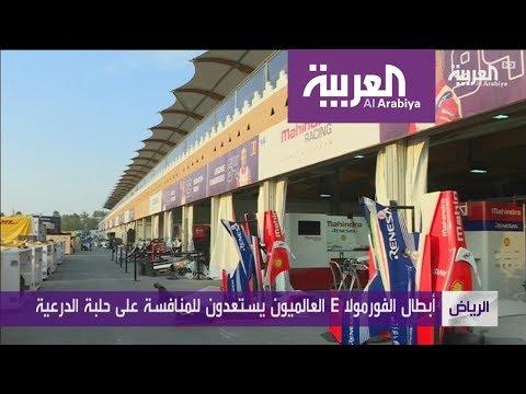 العرب اليوم - شاهد: استعدادات الدرعية لسباقات فورمولا E في السعودية