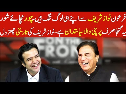 Naeem Bokhari Exclusive Interview   On The Front with Kamran Shahid   11 July 2018   Dunya News