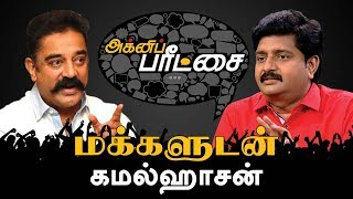 Special Agni Paritchai: ரஜினி - கமல் கூட்டணியா? | Exclusive Interview With Kamal Haasan | 19/05/2018