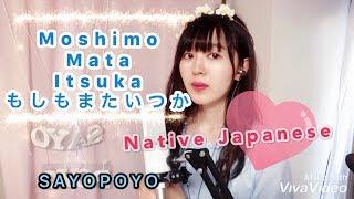 JAPANESE GIRL もしもまたいつか/Moshimo Mata Itsuka(Mungkin Nanti)