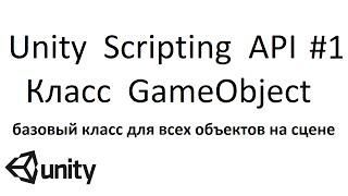 Unity Scripting API #1 - Класс GameObject (базовый класс для все объектов на сцене)