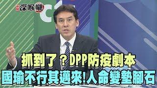 2019.06.19新聞深喉嚨 抓到了?DPP防疫劇本「國瑜不行其邁來」 人命變墊腳石?