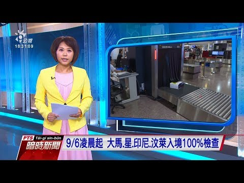 20190905 公視暗時新聞