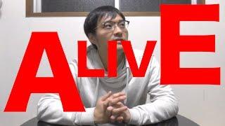 Mr.Childrenの「ALIVE」、語ります。koukouzuTV
