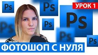 Фотошоп для начинающих с нуля. 1 урок - начало работы с Фотошопом. Панель вкладок