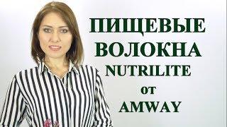 Для чего необходимы пищевые волокна? #nutrilite #zdorovie