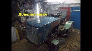 Самодельный трактор.Процесс сборки.Доделал капот #106