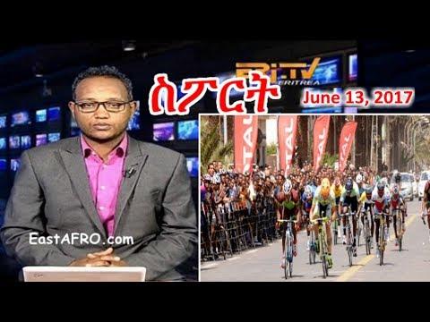 Eritrean ERi-TV Sports News (June 13, 2017) | Eritrea