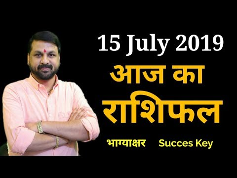 Aaj Ka Rashifal । 15 July 2019 । आज का राशिफल । Daily Rashifal । Dainik Rashifal today horoscope