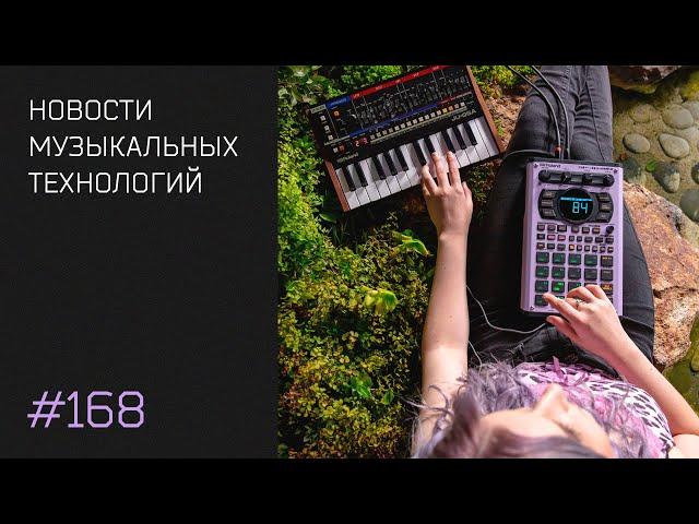 News #168 - свежие новинки музыкального оборудования и софта!